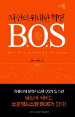 보스(BOS)(BRAIN EDUCATION 01)(양장본 HardCover)