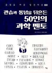 50인의 과학 멘토(관습과 통념을 뒤흔든)(문명을 바꾼 발견자들 과학)