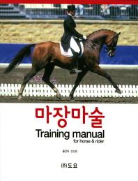 마장마술 Training manual