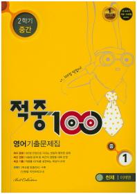 중학 영어 중1-2 중간 기출문제집(천재 이재영)(2016)