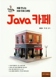 Java 카페