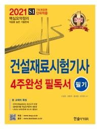 건설재료시험기사 4주완성 필독서 필기(2021)(개정판 7판)