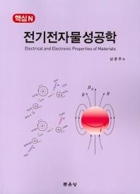 전기전자 물성공학