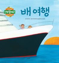 배 여행 /사파리/3-930000
