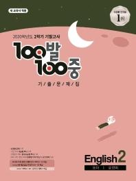 중학 영어 중2-2 기말고사 기출문제집(동아 윤정미)(2020)(100발 100중)