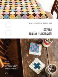 로제의 모티브 손뜨개 소품