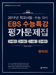 고등 영어(하) 평가문제집(2019)(EBS 수능특강)