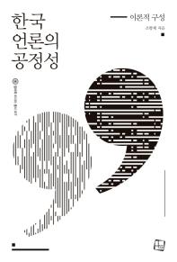 한국 언론의 공정성(컬처룩 미디어 총서 17)