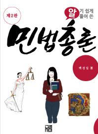 알기쉽게 풀어쓴 민법총론(2판)