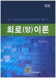 회로(망)이론   /새책수준    ☞ 서고위치:RJ 1  *[구매하시면 품절로 표기됩니다]