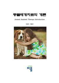 동물매개치료학 개론 (Animal Assisted Therapy Introduction)
