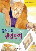 할머니의생일(삼성당 창작그림동화 50)
