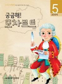 궁금해 모차르트(스토리텔링으로 음악가와 친구되기 5)