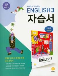 중학 영어 중3 자습서(민찬규 교과서편)(2020)