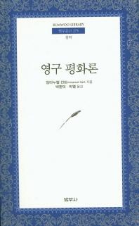 영구 평화론(범우문고 275)