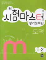 도덕 중2 평가문제집(2011)