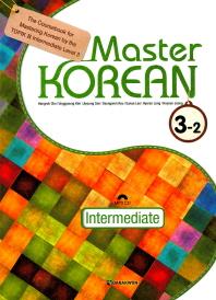 Master Korean 3-2: Intermediate(CD1장포함)
