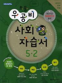사회 5-2 자습서(2013)