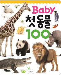 Baby 첫 동물 100(양장본 HardCover)