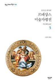 르네상스 미술가평전. 5(한길그레이트북스 159)(양장본 HardCover)