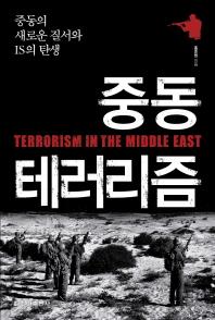 중동 테러리즘