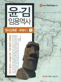 윤 김 임용역사. 1: 역사교육론 세계사