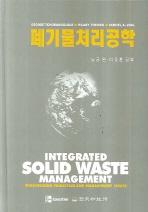 폐기물처리공학(제2판)(2판)(양장본 HardCover)