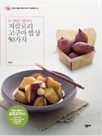 저칼로리 고구마 밥상 50가지(온 가족이 가뿐하게)(살림로하스 시리즈 14)