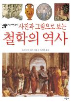 철학의 역사(사진과 그림으로 보는)(시공 아크로 총서 6)