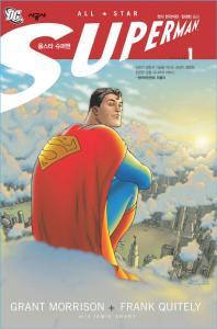 올스타 슈퍼맨. 1(시공 그래픽 노블)