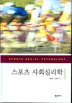 스포츠 사회심리학(양장본 HardCover)