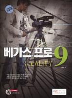 베가스 프로 9(디지털 영상 편집을 위한)(CD1장포함)
