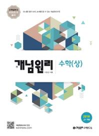 고등 수학(상)(2018 고1 적용)(개념원리)