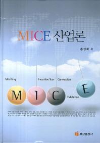 MICE 산업론