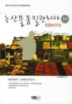 농산물 품질관리사 1차 최종마무리