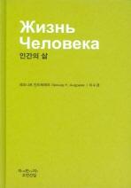 인간의 삶(지식을만드는지식 고전선집 330)