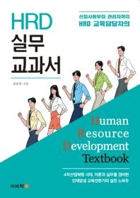 HRD 실무 교과서(신입사원부터 관리자까지 HRD 교육담당자의)