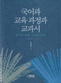 국어과 교육과정과 교과서