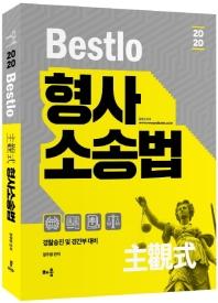 주관식 형사소송법(2020)(Bestlo)