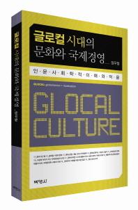 글로컬 시대의 문화와 국제경영(양장본 HardCover)