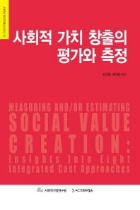 사회적 가치 창출의 평가와 측정