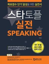 스타토플 실전 스피킹(TOEFL Speaking)