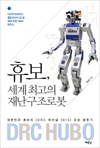 휴보, 세계 최고의 재난구조로봇