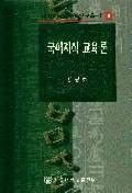 국어지식 교육론(국어교육연구소연구총서 6)
