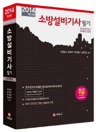 소방설비기사 필기(전기분야)(2014)