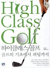 하이클래스 골프