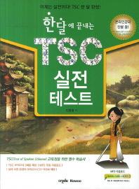 TSC 실전 테스트(한달에 끝내는)(CD1장포함)