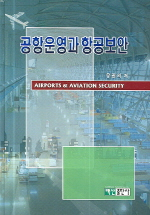 공항운영과 항공보안(양장본 HardCover)