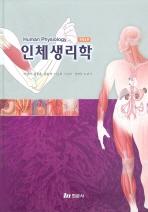 인체생리학(개정판 4판)(양장본 HardCover)