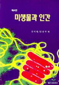 미생물과 인간(제4판)